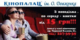 2 Lviv Dovzhenko_6x3_7
