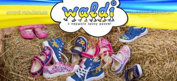 waldi дитяче взуття львів