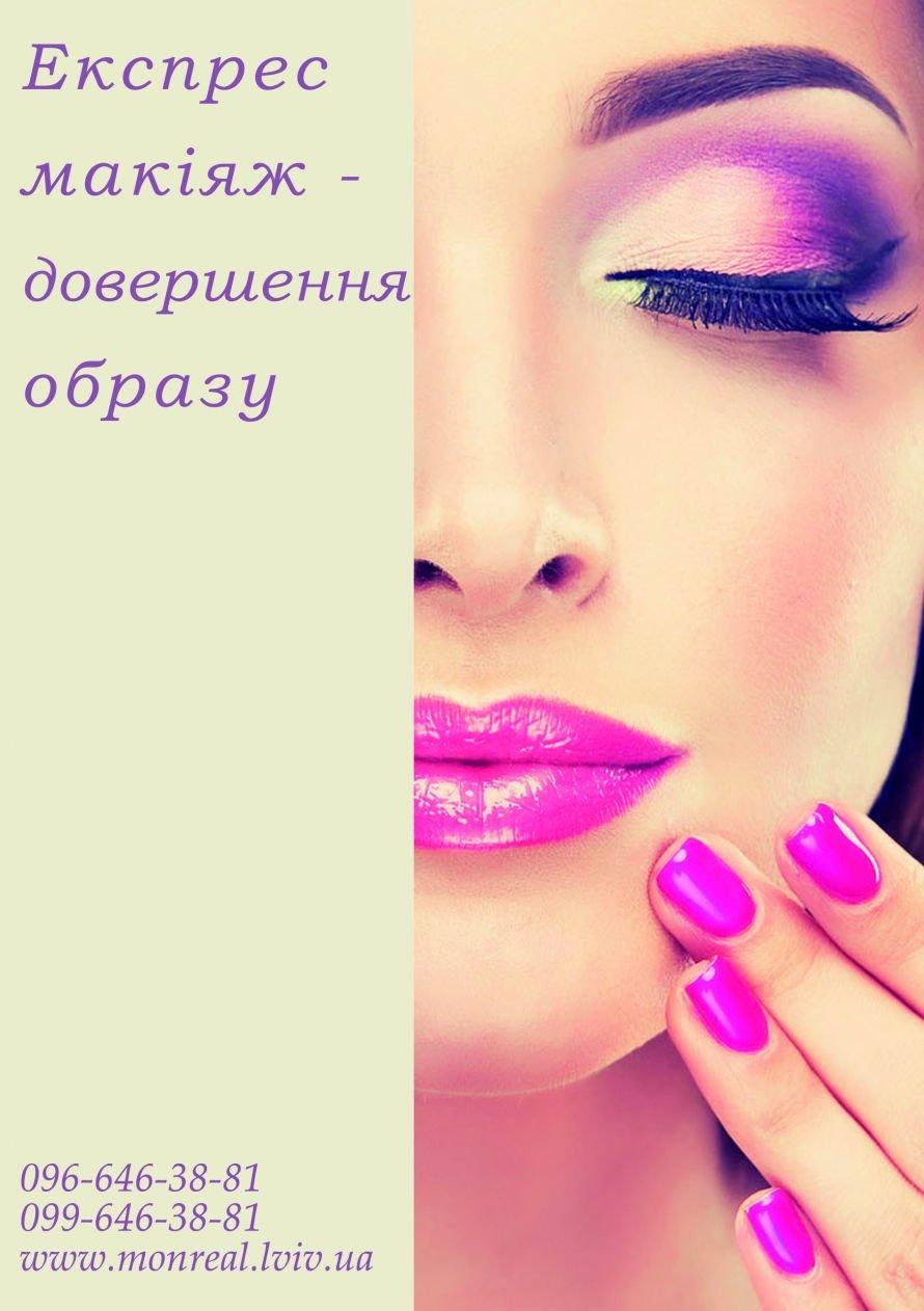 експрес макіяж