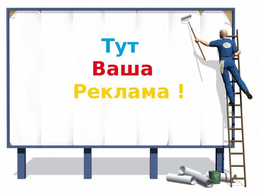 реклама 032