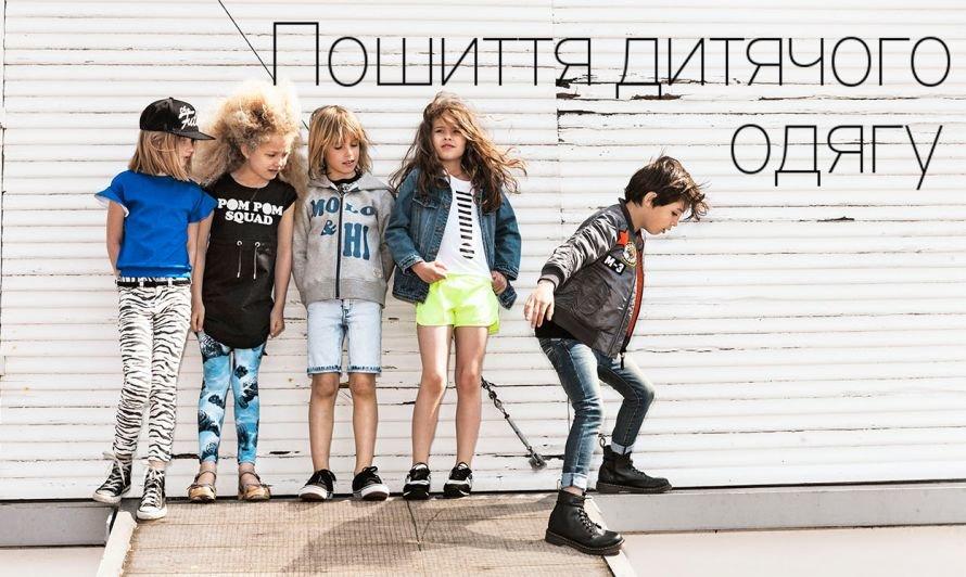 дитячий одяг032