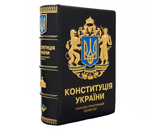 Konstitutsiya_Ukrainy_0