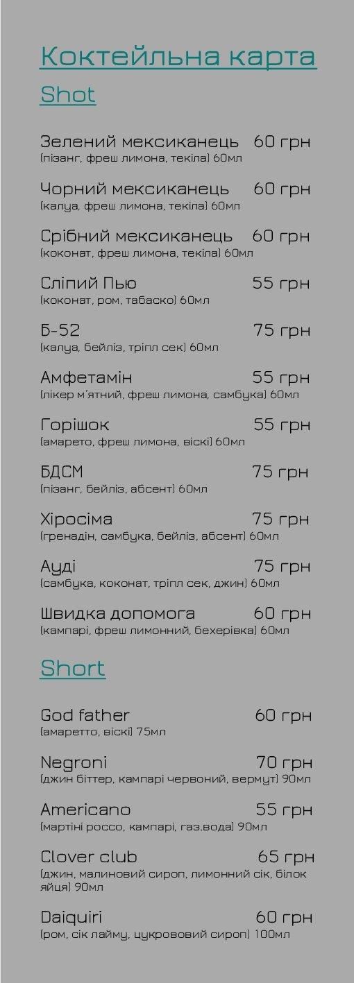 Kokteylna_karta_1_90-250-001