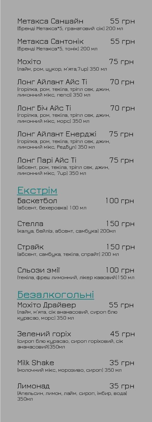 Kokteylna_karta_4_90-250-001