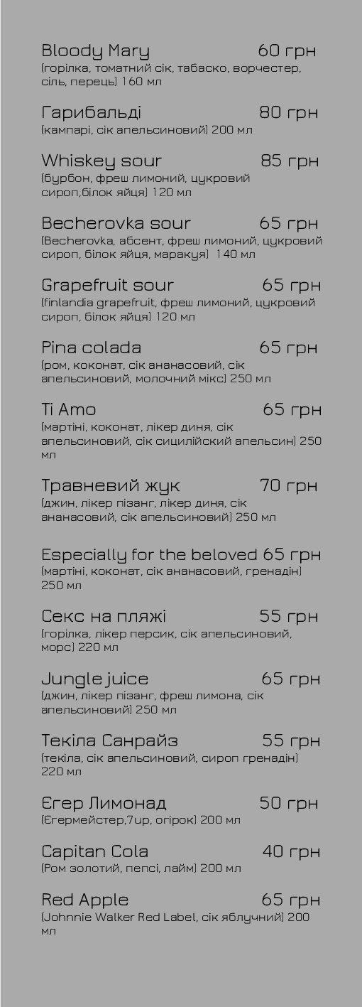 Kokteylna_karta_3_90-250-001