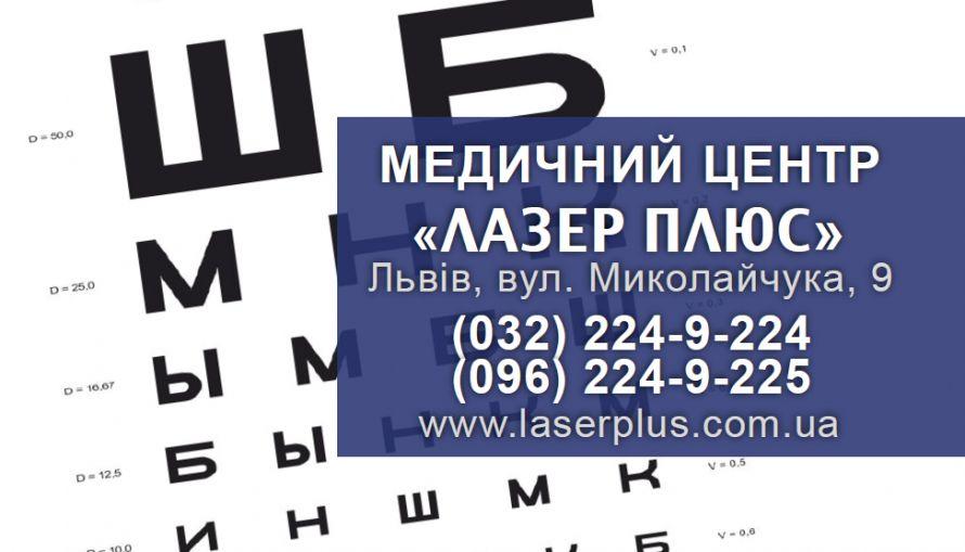 візитка_лазер_плюс