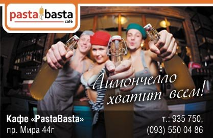 ПастаБаста