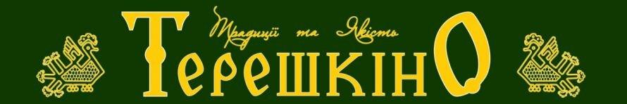 терешкіно