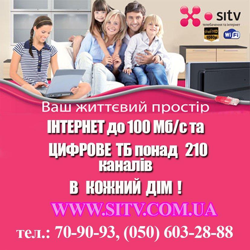 sitv-Image