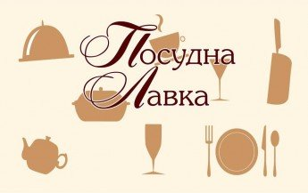posydnaia_lavka_136800417342