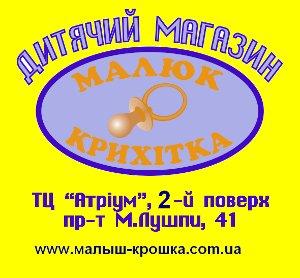 логотип Крихитка