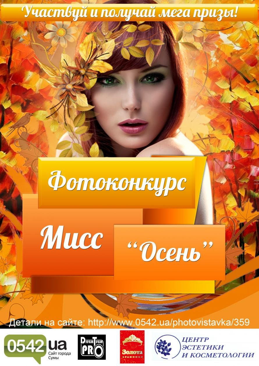 Мисс-осень-афиши
