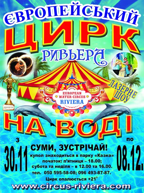 цирк вертик для сайта
