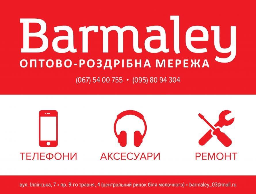 бармалей-02