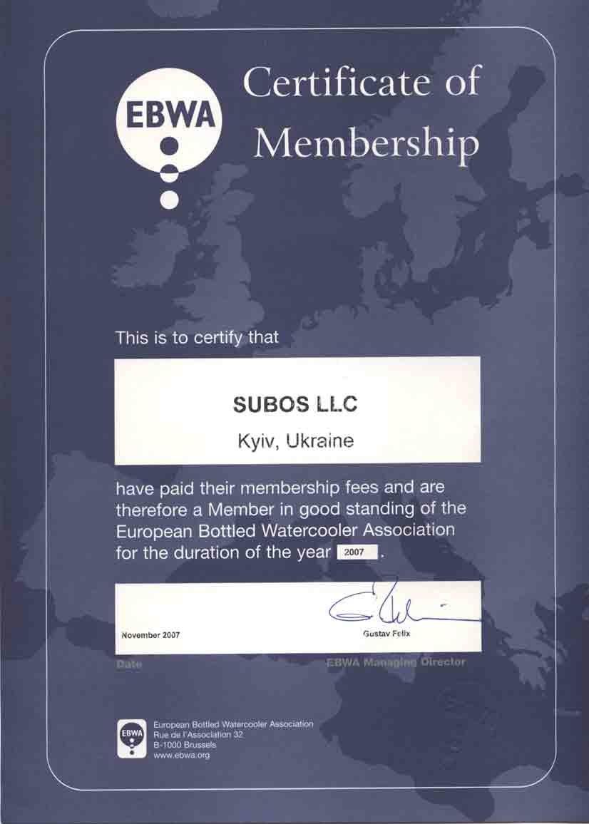 Сертификат члена Европейской ассоциации бутылированных вод