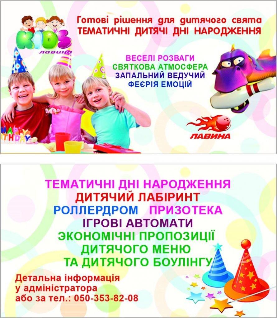 Лавина Kids, фото-4