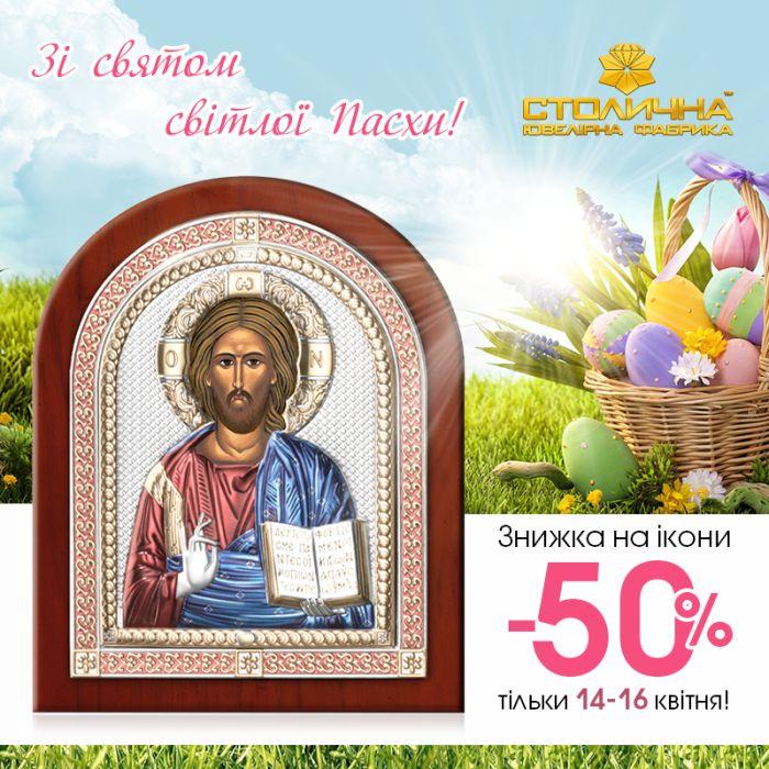 -50 на иконы
