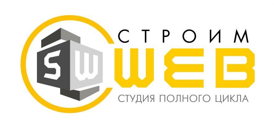 лого строим ВЭБ