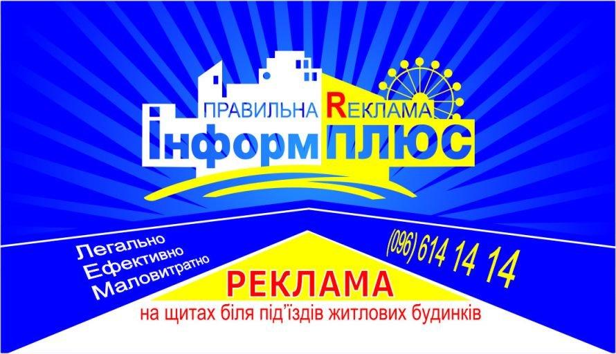 лого Информ плюс