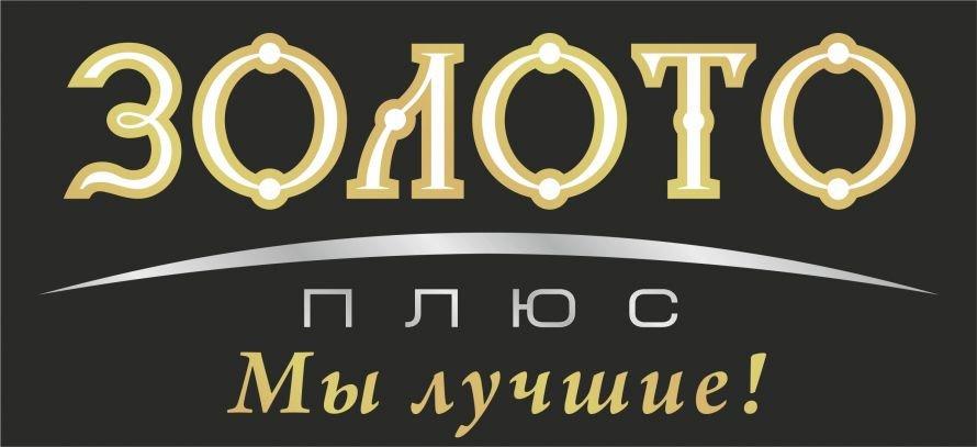 Золото плюс логотип