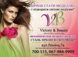 Victoru & beauty