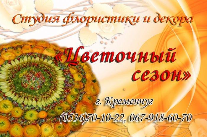 Цветочный сезон1