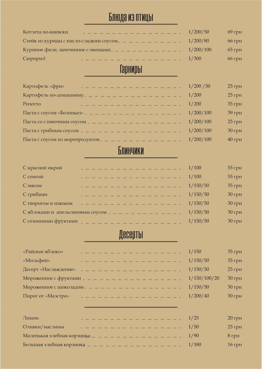 Маэстро, ресторан, арт-кафе, паб в Кременчуге