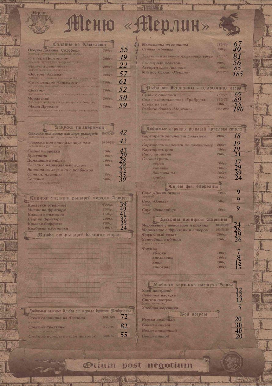 Мерлин меню кременчуг