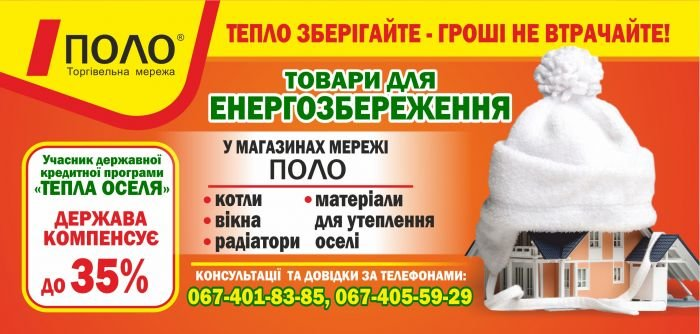 ПОЛО Тепла оселя1