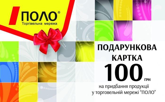 превью карты подарочные Поло_92х57 мм-01