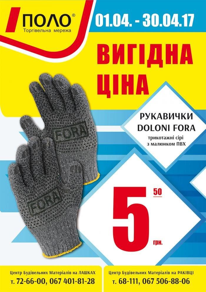ПОЛО_рукавицы_апрель