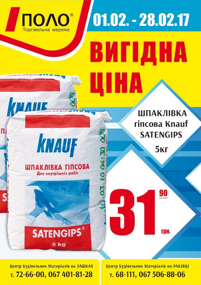 сатенгипс