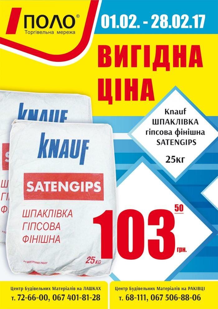 сатенгипс-25кг