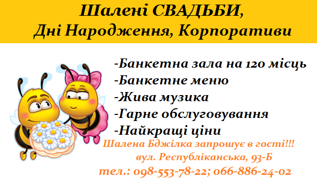 шалена бджилка кременчуг