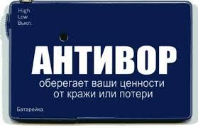 антивор