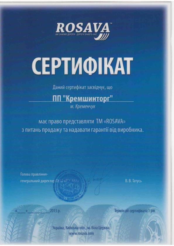 Сертификаты Росава шинный склад в Кременчуге