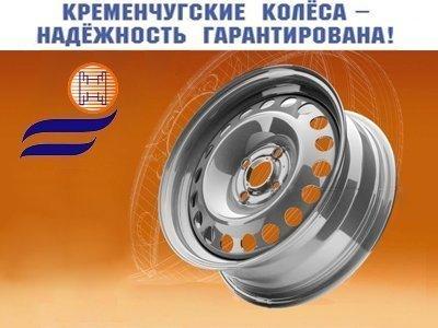 кременчугский колёсный завод