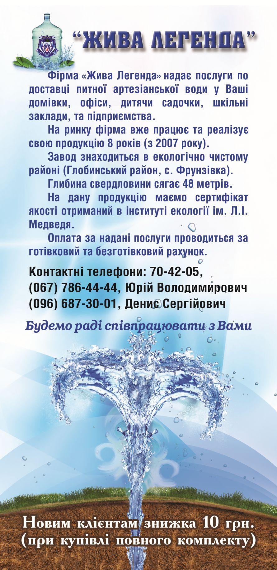 Флае_вода_печать_ЛИЦО