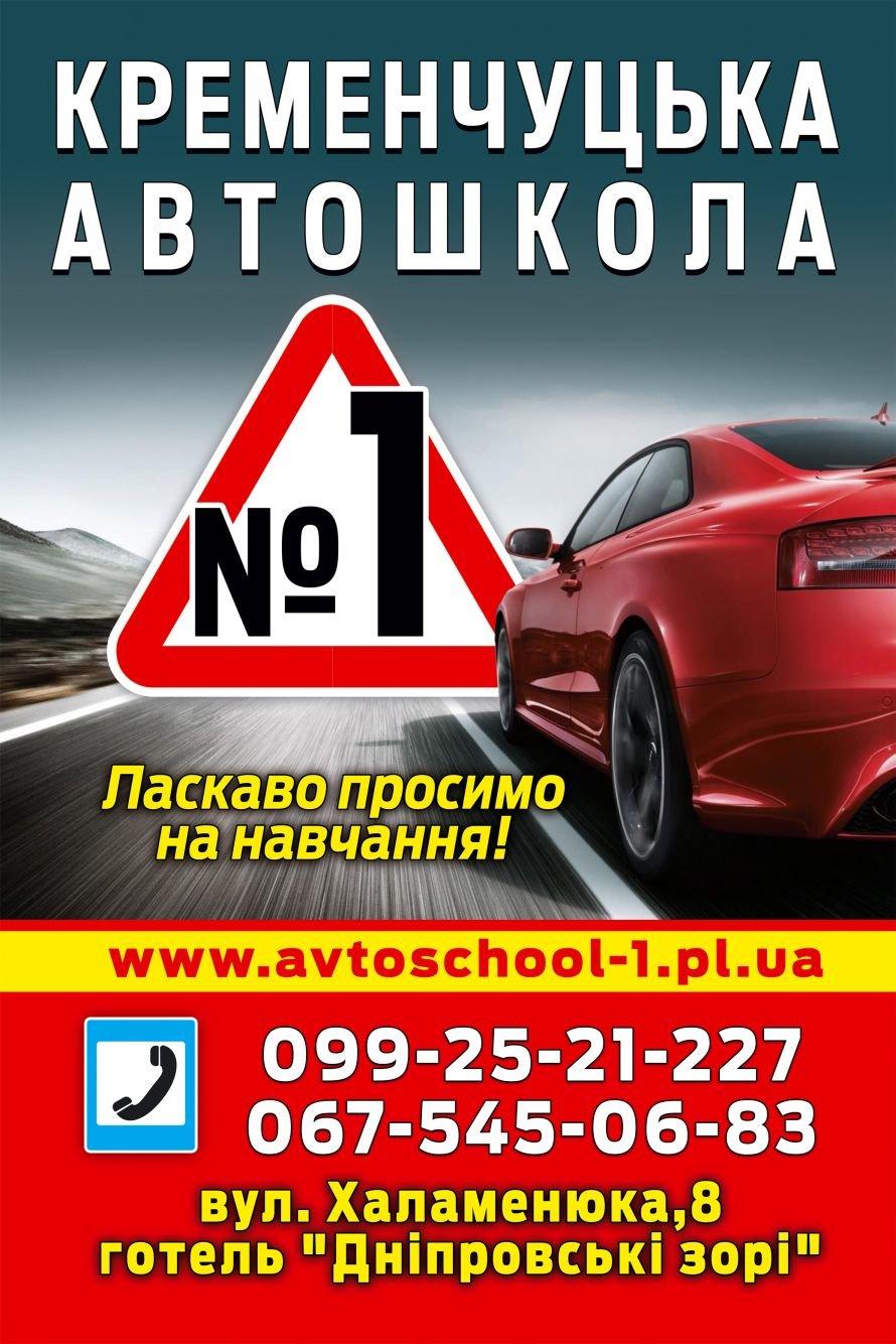 автошкола № 1 в Кременчуге