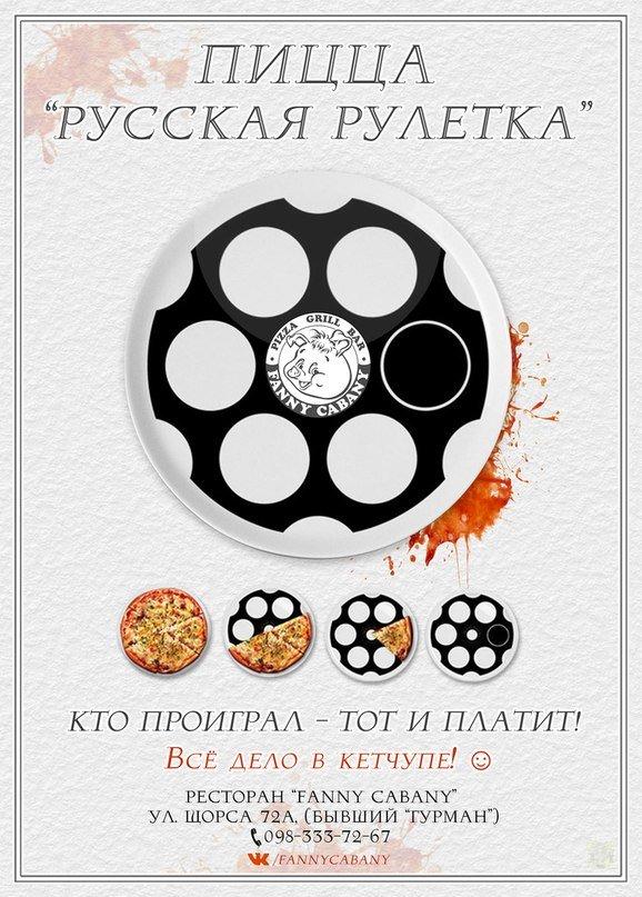 Пицца русская рулетка в Фанни Кабани