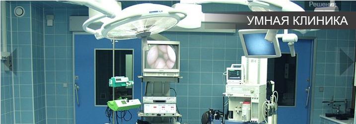 умн клиника