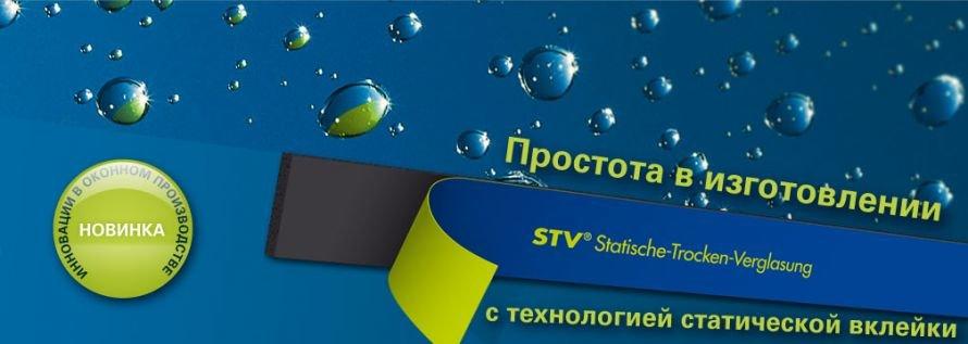 stv-intro-ru