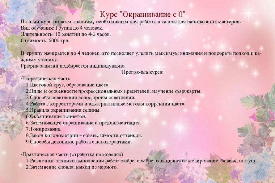 Студия красоты и цвета Антонины Красюковой в Кременчуге