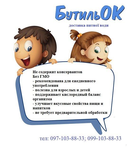 БутильОК / БутыльОК, доставка питьевой воды в Кременчуге