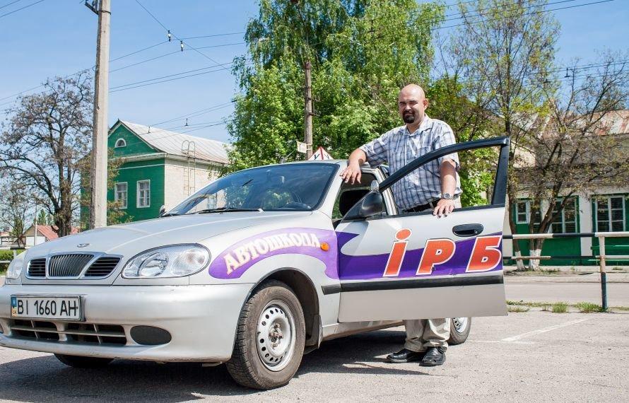 Инструктора, Автошкола Ирбис в Кременчуге