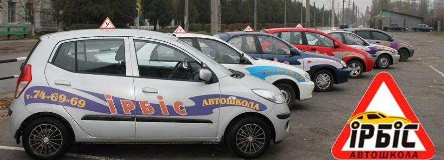 машины автошколы Ирбис в Кременчуге