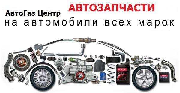 АвтоГаз Центр, автозапчасти, СТО в Кременчуге