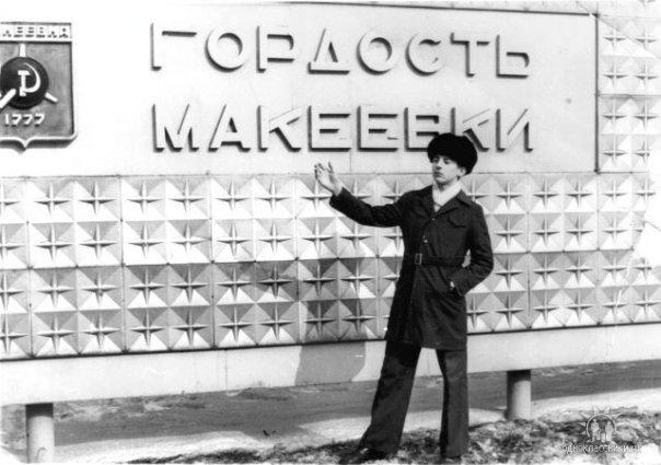 гордость Макеевки