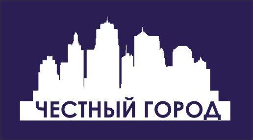 честный город1