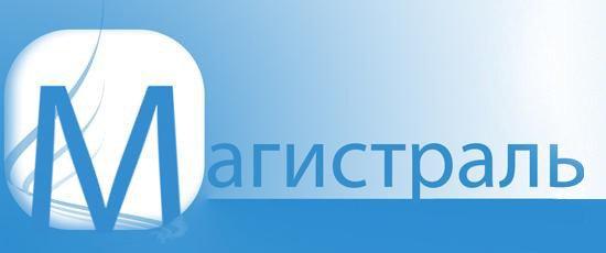 МАГИСТРАЛЬ логотип
